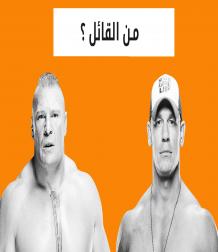 WWE تقدم لكن لعبة
